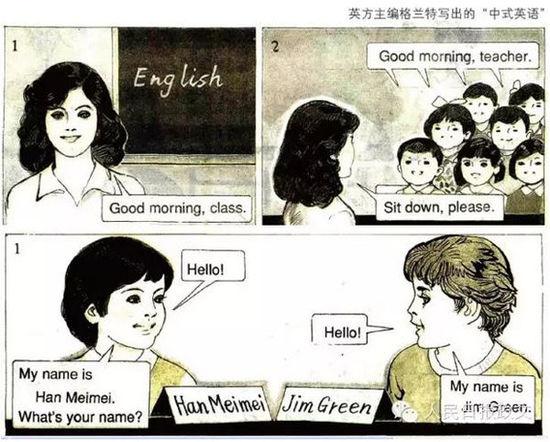 官方揭英文课本李雷韩梅梅身世之谜:名字好发音   怎么样,让你失望没